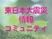 東日本大震災情報コミュニティー