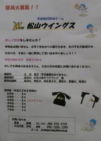 松山ウイングスのイメージ