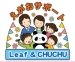 NPO法人 えがおサポート Leaf & CHUCHU