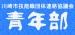 【デモ】 川崎市技能職団体連絡協議会 青年部