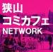 狭山コミカフェネットワーク