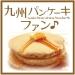 九州パンケーキ・ファン♪