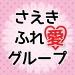 さえきふれ愛グループ(仮登録)