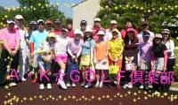【茨城・栃木S40年代中心】A・K☆GOLF倶楽部☆のイメージ