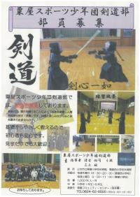 粟屋スポーツ少年団剣道部のイメージ
