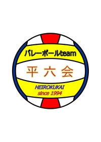 Volley Ball Team 平六会のイメージ