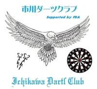 市川ダーツクラブのイメージ