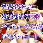 大阪飲み会サークル「ディスティニー」のイメージ