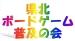県北ボードゲーム普及の会