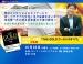 【札幌開催】≪無料CX・FXセミナー≫池水雄一氏が語る貴金属の今後の動向!!