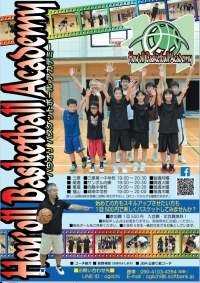ハウオリ バスケットボール アカデミーのイメージ