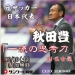 元サッカー日本代表秋田豊に学ぶ「一流の思考力」