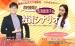 株芸人&元ミス同志社 コラボセミナー 井村俊哉と馬渕磨理子の投資シナリオ