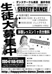 ダンスサークル果菜 藤井寺校のイメージ