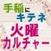 手稲にキテネ火曜カルチャー