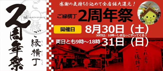 出雲大社 ご縁横丁2周年祭