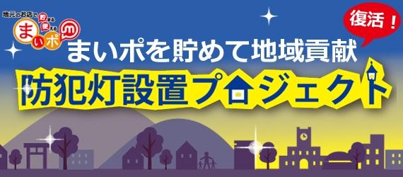 防犯灯設置プロジェクト