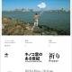 2018-II コレクション・ハイライト+特集1「キノコ雲のある世紀」・特集2「祈り」