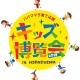パパママ子育て応援 「キッズ 博覧会 2018 in HIROSHIMA」
