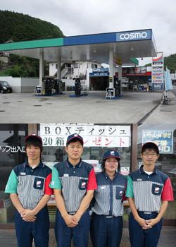 丸和石油株式会社 尾道インター給油所