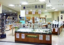 晶光堂・アスモ店