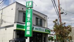 三福不動産株式会社