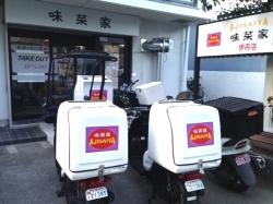 惣菜工房 味菜家 伊丹店