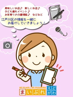 株式会社 京葉十二社広告社