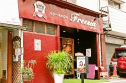 ステーキハウス Freesia-フリージア-
