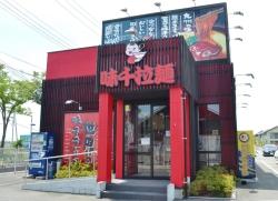 味千拉麺 和歌山北インター店