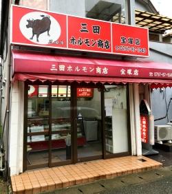 三田ホルモン商店宝塚店