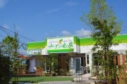 ガーデン光房 加治木店