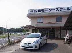 [広島市佐伯区] 広島県公安委員会指定自動車学校 広島モータースクール