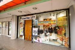 School shop コズマ