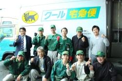 ヤマト運輸株式会社 柳川支店