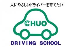 株式会社徳島中央自動車教習所