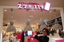 Next Revolution(株)スマホ119鹿児島姶良店