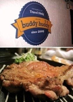 トラベルダイニング buddy buddy