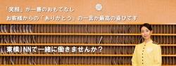 東横INN新居浜駅前