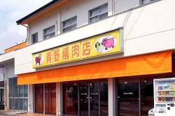 有限会社青野精肉店