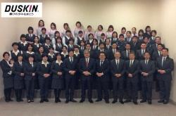 株式会社ユキ ダスキン新居浜支店