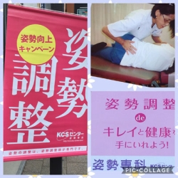 KCSセンター松江店