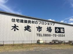 黒田木材商事(株)愛媛支店 木建市場小松