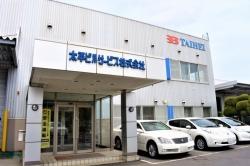 太平ビルサービス株式会社 八戸支店