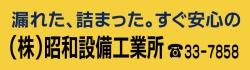 (株)昭和設備工業所