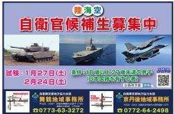自衛隊 京都地方協力本部 舞鶴地域事務所
