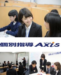 株式会社ワオ・コーポレーション 個別指導Axis 本八戸校