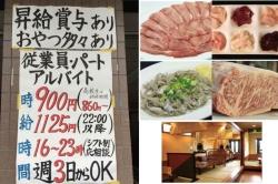 七輪焼肉・冷麺 牛炭苑