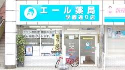 株式会社コスモファーマ東京
