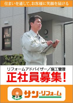 株式会社サン・リフォーム